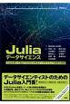 Juliaデータサイエンス Juliaを使って自分でゼロから作るデータサイエン
