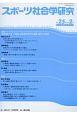 スポーツ社会学研究 25-2 特集:身体をめぐる/を通した統治を考える:健康・自己・公共性