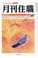 月刊住職 2017.10 寺院住職実務情報誌(227)