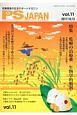 PS JAPAN 2017.10 特集:乾癬の治療薬生物学的製剤 乾癬患者の生活サポートマガジン(11)