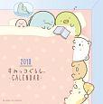 すみっコぐらし 壁かけカレンダー 2018