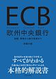 ECB 欧州中央銀行 組織、戦略から銀行監督まで