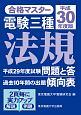 合格マスター 電験三種 法規 平成30年