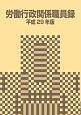 労働行政関係職員録 平成29年