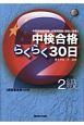 中国語検定試験・対策問題集〈解説と解答〉 中検合格らくらく30日 2級 2級重要単語450付