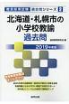 北海道・札幌市の小学校教諭 過去問 教員採用試験過去問シリーズ 2019