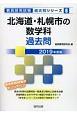 北海道・札幌市の数学科 過去問 教員採用試験過去問シリーズ 2019