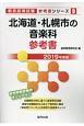 北海道・札幌市の音楽科 参考書 教員採用試験参考書シリーズ 2019