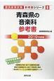 青森県の音楽科 参考書 教員採用試験参考書シリーズ 2019