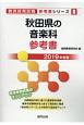 秋田県の音楽科 参考書 教員採用試験参考書シリーズ 2019