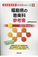 福島県の音楽科 参考書 教員採用試験参考書シリーズ 2019