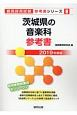 茨城県の音楽科 参考書 教員採用試験参考書シリーズ 2019