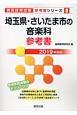 埼玉県・さいたま市の音楽科 参考書 教員採用試験参考書シリーズ 2019