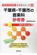 千葉県・千葉市の音楽科 参考書 教員採用試験参考書シリーズ 2019
