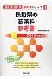 長野県の音楽科 参考書 教員採用試験参考書シリーズ 2019