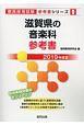 滋賀県の音楽科 参考書 教員採用試験参考書シリーズ 2019