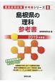 島根県の理科 参考書 教員採用試験参考書シリーズ 2019