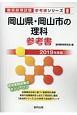 岡山県・岡山市の理科 参考書 教員採用試験参考書シリーズ 2019
