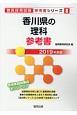 香川県の理科 参考書 教員採用試験参考書シリーズ 2019