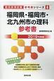 福岡県の理科 参考書 教員採用試験参考書シリーズ 2019