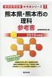 熊本県・熊本市の理科 参考書 教員採用試験参考書シリーズ 2019