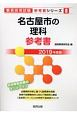 名古屋市の理科 参考書 教員採用試験参考書シリーズ 2019