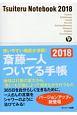 斎藤一人 ついてる手帳 2018