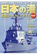日本の港 艦艇ウォッチングガイド<最新版>