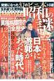 昭和の謎99 幻の色街編