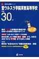 聖ウルスラ学院英智高等学校 高校別入試問題集シリーズG1 データダウンロード付 平成30年