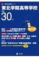 東北学院高等学校 高校別入試問題集シリーズG3 データダウンロード付 平成30年