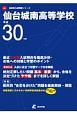 仙台城南高等学校 高校別入試問題集シリーズG6 平成30年