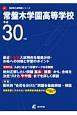 常盤木学園高等学校 高校別入試問題集シリーズG7 平成30年