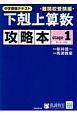 中学受験テキスト 下剋上算数 難関校受験編 攻略本 (1)