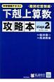 中学受験テキスト 下剋上算数 難関校受験編 攻略本 (2)