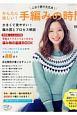 かんたん楽しい!手編みの時間 これ1冊で大丈夫!(3)