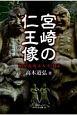 宮崎の仁王像 歴史民俗よもやま話