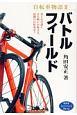 バトルフィールド 戦後篇 自転車物語2