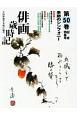 俳画歳時記 季節のシンフォニー/俳句の巨匠を偲ぶ/六大俳画家による作品 (50)