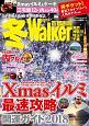 冬Walker<首都圏版> 2018
