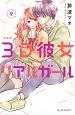 3D彼女-リアルガール-<新装版> (9)