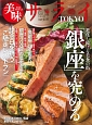 美味サライ TOKYO 「銀座」を究める
