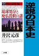 逆説の日本史 明治揺籃編 琉球処分と廃仏毀釈の謎 (23)