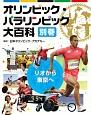 オリンピック・パラリンピック大百科 別巻 リオから東京へ