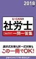 U-CANの社労士 これだけ!一問一答集 ユーキャンの資格試験シリーズ 2018