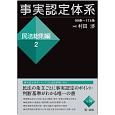 事実認定体系 民法総則編 (2)