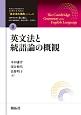 英文法と統語論の概観 「英文法大事典」シリーズ0