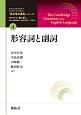 形容詞と副詞 「英文法大事典」シリーズ4