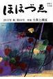 ほほづゑ 2017秋 特集:大衆と潮流 財界人文芸誌(94)