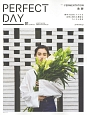 PERFECT DAY FERMENTATION/発酵 LIFESTYLE FOR URBAN NATUR(1)